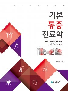 기본통증진료학: Basic management of Pain clinic